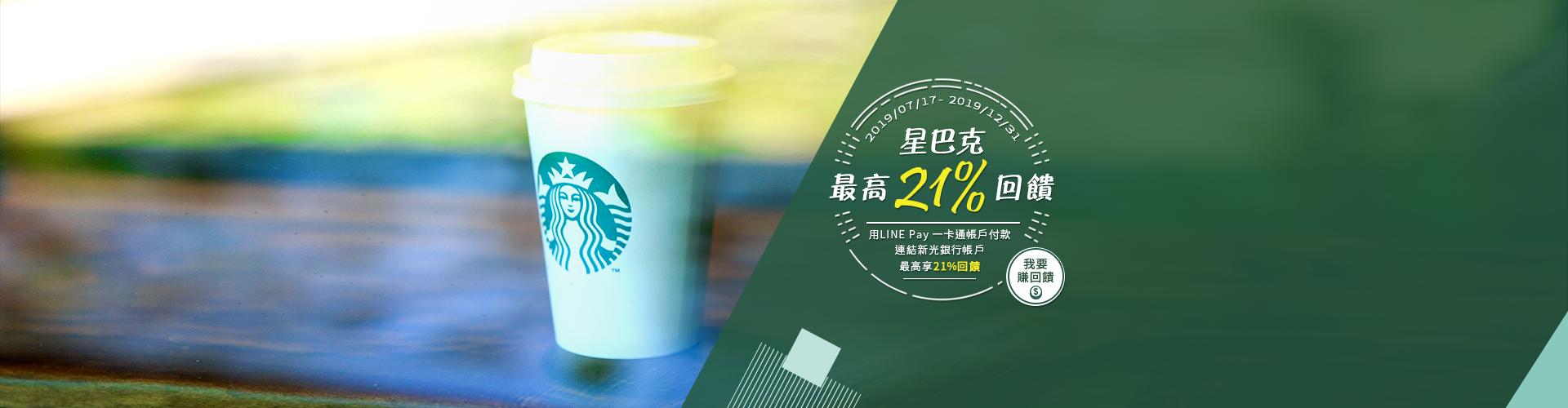 連結新光消費,最高享星巴克21%回饋